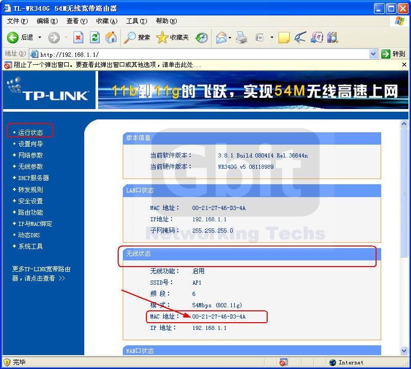 TP-LINK无线路由器TL-WR340GTL-WR841n wds无线桥接设置