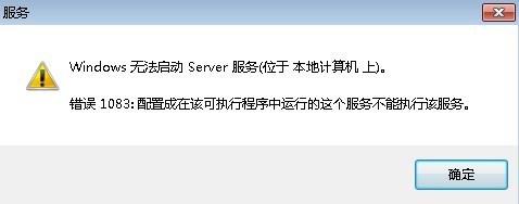 win32配置成该可执行程序中运行的这个服务不能执行该服务启动不了错误1806