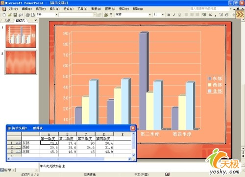 让PowerPoint文档中的数据图表动起来