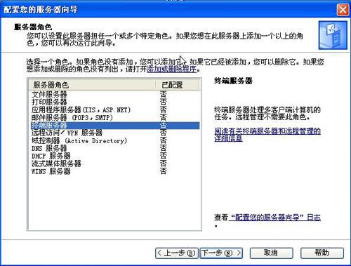 windows 2003终端服务器配置